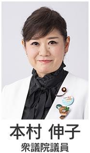 本村伸子(衆議院議員)