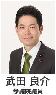 武田良介(参議院議員)